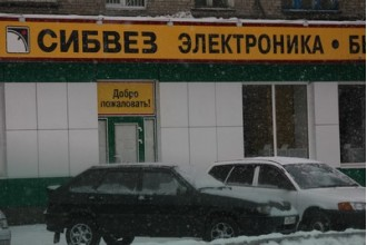 "Офис ""Сибвез"" на Королева"