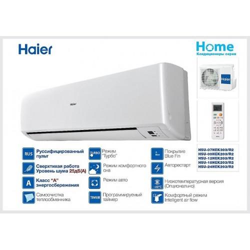 Настенный кондиционер Haier HSU-09HEK203/R2